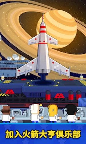 太空工厂大亨中文破解版