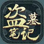 新盗墓笔记无限金币版  v6.5.4