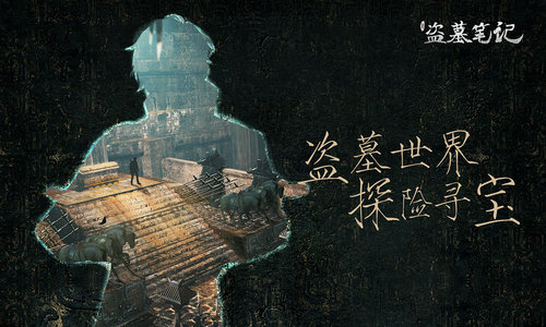 新盗墓笔记无限金币版下载
