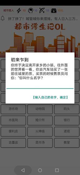 都市浮生记安卓中文版