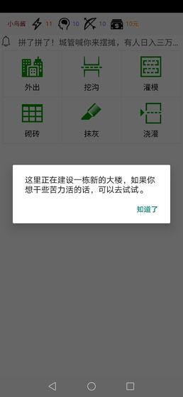 都市浮生记安卓中文版下载
