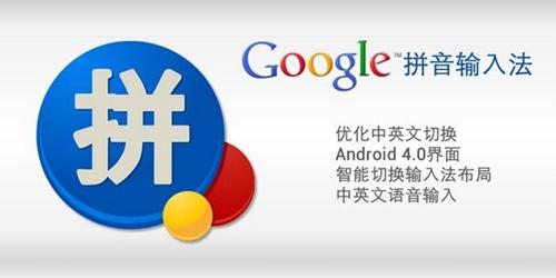 谷歌拼音输入法官方下载