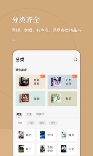 番茄小说app免费版下载