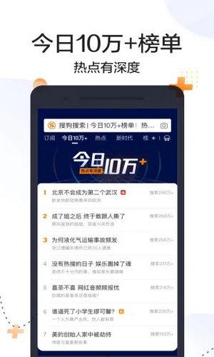 搜狗搜索4.9.0.1版本下载
