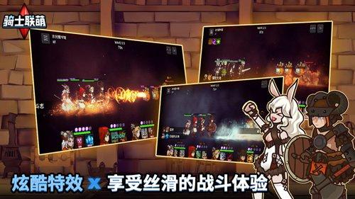 骑士联萌游戏最新版