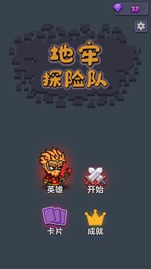 地牢探险队手机最新版下载
