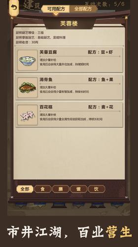 模拟江湖安卓最新版