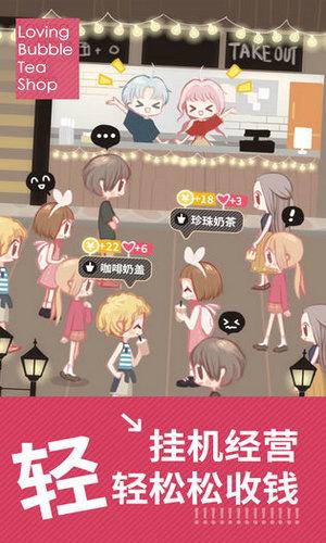 恋恋奶茶小铺安卓最新版下载