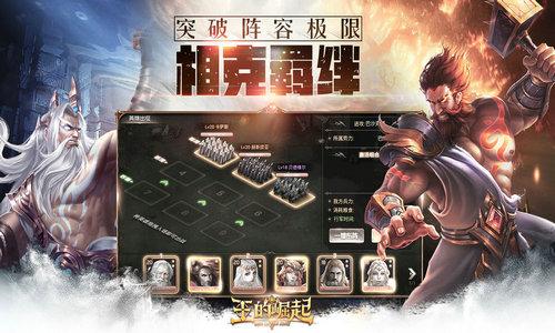 王的崛起安卓中文版下载