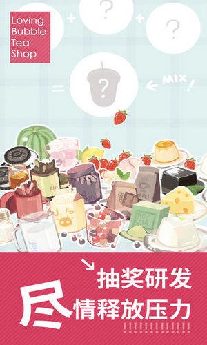 恋恋奶茶小铺安卓最新版