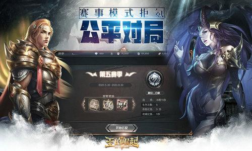 王的崛起安卓中文版