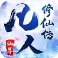 新凡人修仙传手游最新版  v1.1.1