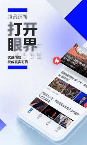 腾讯新闻客户端下载