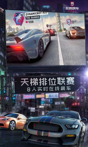 狂野飙车9竞速传奇国服版下载