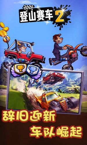登山赛车2破解版下载