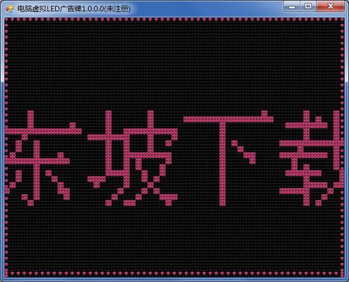 LED电子屏幕V0.7(WM05/06)下载