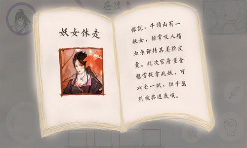 所谓仙魔中文版