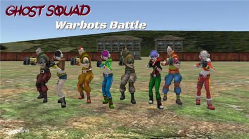 幽灵小队战斗机器人安卓官方版