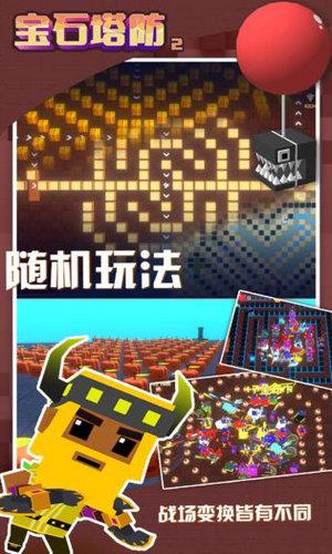 宝石塔防2中文版安卓版下载