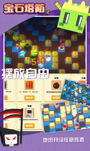 宝石塔防2中文版安卓版
