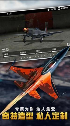 反击空袭中文破解版
