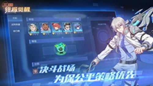 三国终极觉醒游戏官方版