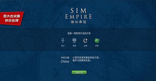 模拟帝国阿兹特克无限金币版下载
