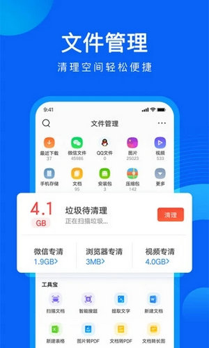 qq浏览器app安卓版下载