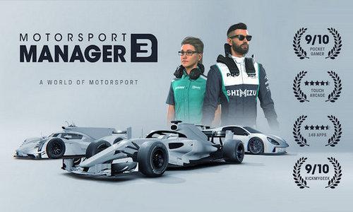 赛车经理3修改版