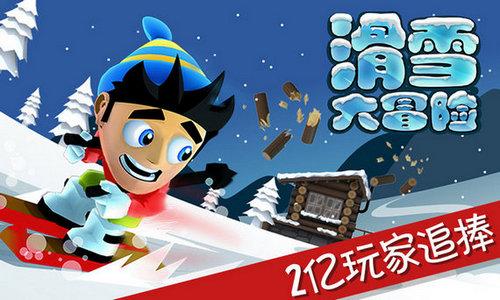 滑雪大冒险中文版下载