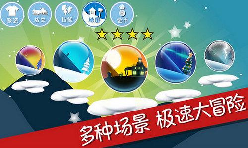 滑雪大冒险中文版