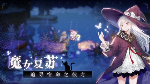 复苏的魔女官网最新版