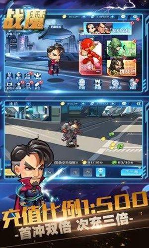 战魔之超级英雄安卓版
