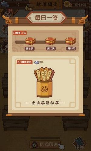大宋掌柜无限铜钱版