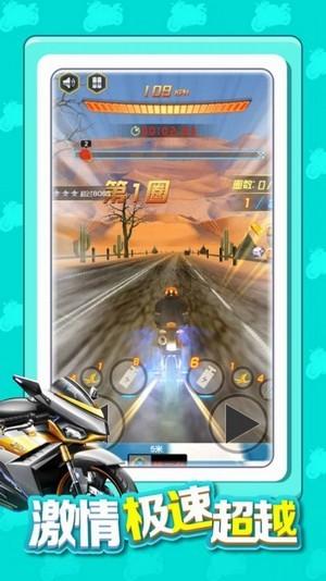 极速摩托车高手游戏下载