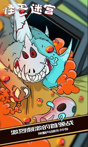 怪蛋迷宫无限钻石道具版