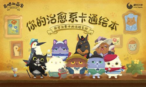 奇喵的画家完整汉化版下载