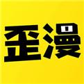 歪歪漫画官网app下载在线登陆版