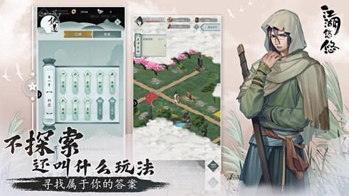 江湖悠悠手游官网版