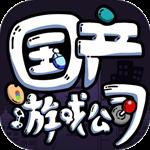 国产游戏公司模拟官网手游