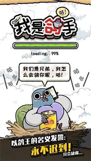 我是鸽手安卓官方版
