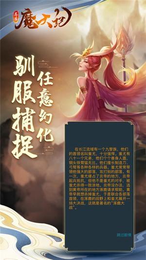 异兽魔天记山海经游戏官方版