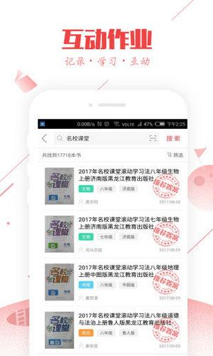 互动作业app下载