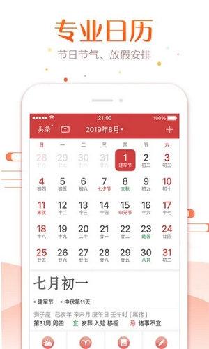 51万年历app下载