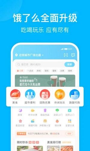 饿了吗外卖官方app下载