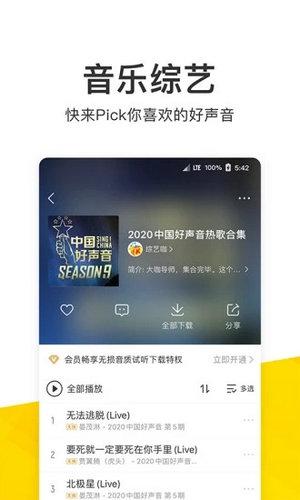 酷我音乐app2020