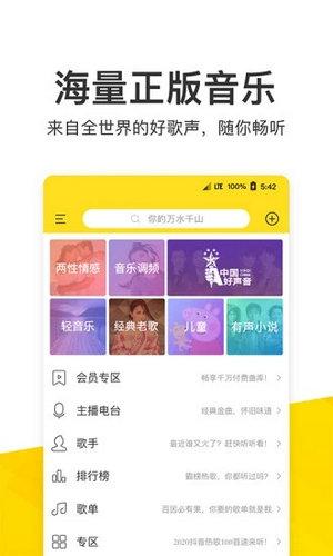 酷我音乐app2020下载
