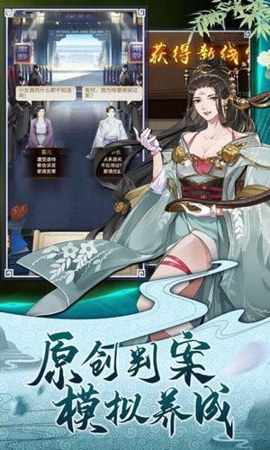 大唐锦衣行无限解锁版下载