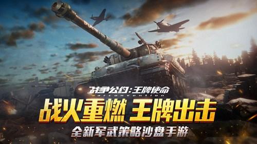 战争公约王牌使命官网最新版