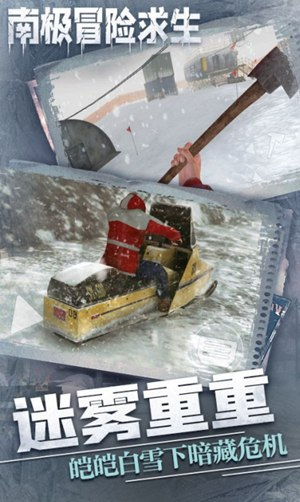 南极冒险逃生游戏安卓版